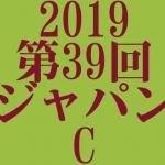 ジャパンカップ 2019 データ分析 出走予定馬 血統 動画 有名人予想