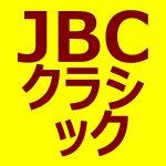 JBCクラシック 2018 データ分析 出走予定馬 枠順