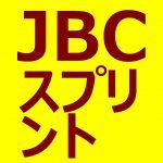JBCスプリント 2018 データ分析 出走予定馬 枠順